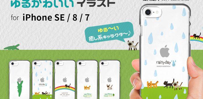 AKAN、ゆるかわいいiPhone SE(第2世代)ソフトクリアケース発売