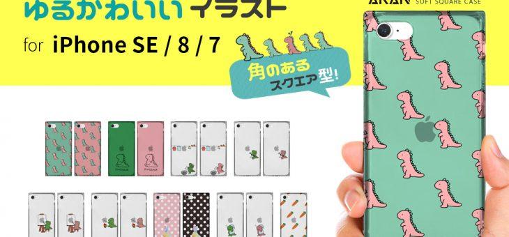 AKAN、ゆるかわいいイラストのiPhone SE(第2世代)ケース発売