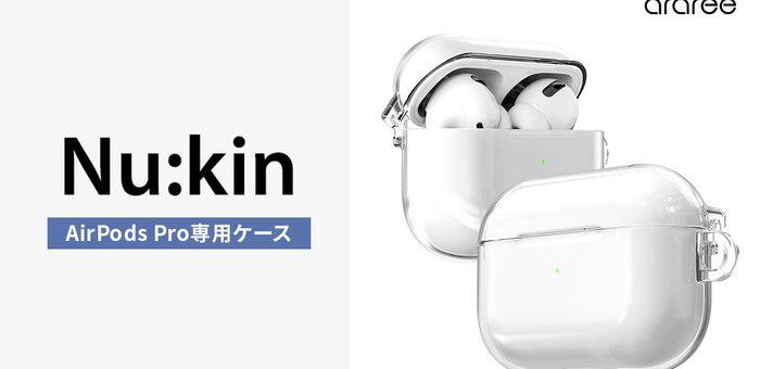 araree、AirPods Pro専用クリアハードケース「Nu:kin」新発売