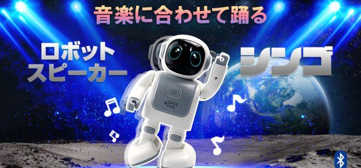 アプリでの遠隔操作とワイヤレススピーカー機能を搭載した音楽連動ダンスロボット「シンゴ」の先行販売を開始