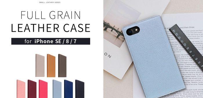SLG Design、高級感あふれるフルグレインレザーiPhone SE(第2世代)手帳型ケース発売