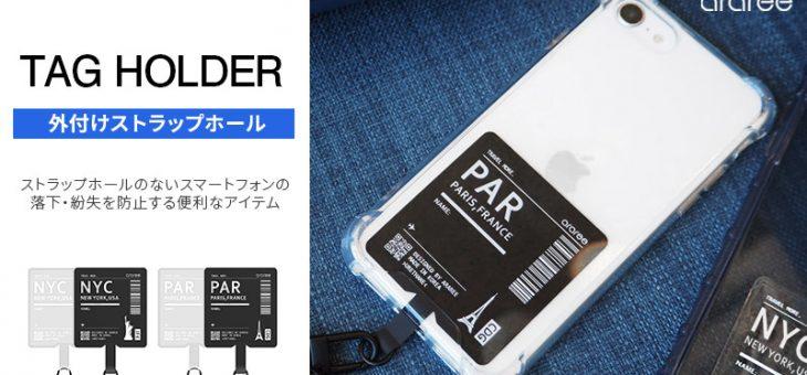 araree、ストラップホールを外付けできる「TAG HOLDER(タグホルダー)」発売