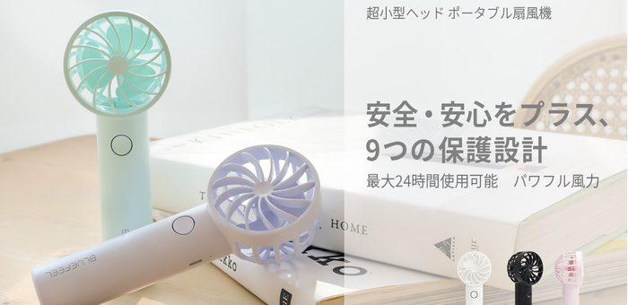 最高ランクの風力と安全性、超小型ヘッドのポータブル扇風機「BLUEFEEL PRO +」発売