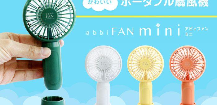 手のひらサイズ、最小・最軽量クラスのポータブル扇風機「abbi Fan mini」発売