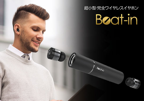 Beat-in<br />(ビートイン)