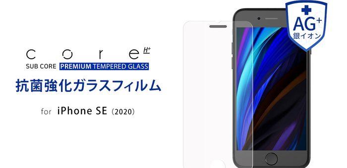 araree、銀イオン抗菌で衛生的なiPhone SE 2専用 強化ガラスフィルム発売