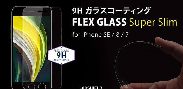 iPhone SE(第 2 世代)専用 超薄型9Hガラスコーティングフィルム発売