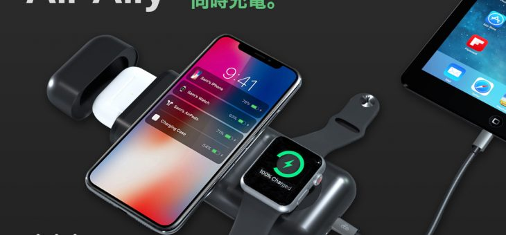 iPhoneとApple Watch、AirPodsをケーブルレスで充電可能なモバイルバッテリー「Air Ally」を発売
