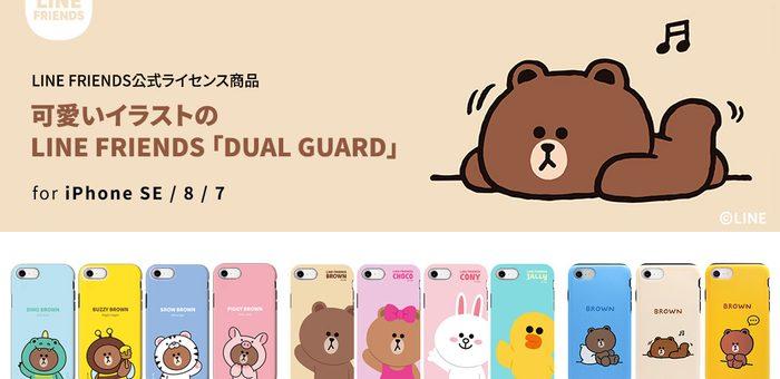LINE FRIENDS公式ライセンス商品のキュートなiPhone SE(第2世代)ケース発売