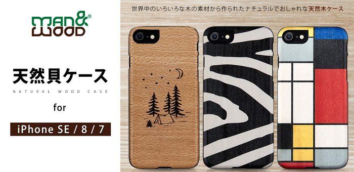 Man&Wood、iPhone SE(第2世代)専用の天然木ケース発売