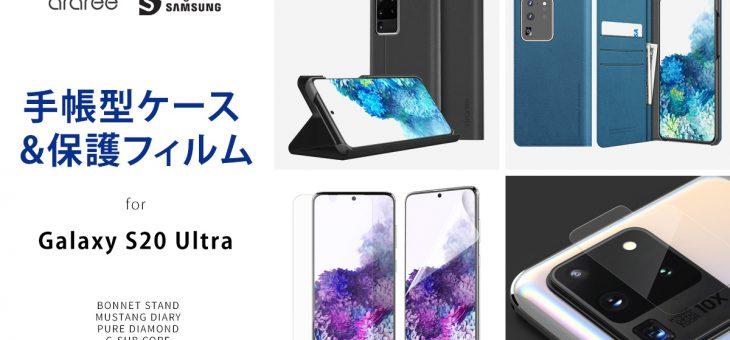 araree、Designed for SAMSUNG認証 Galaxy S20 Ultraケース・保護フィルム発売