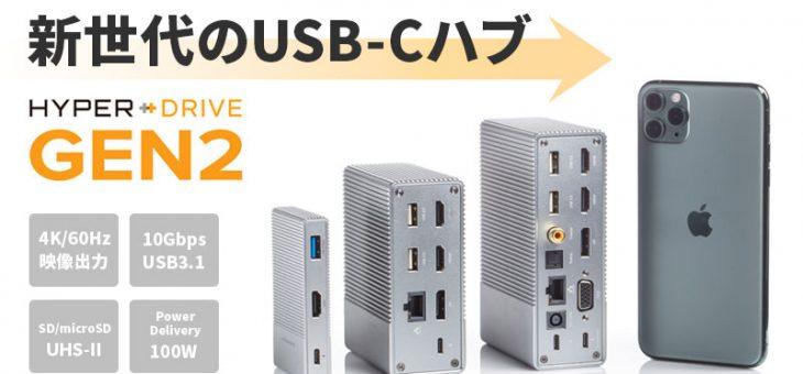 [2倍のスピード&パワーを実現]新世代USB-Cハブ HyperDrive Gen2