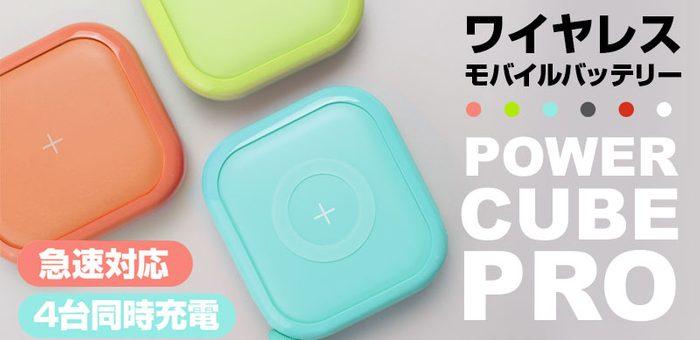ポップでお洒落に持ち歩くワイヤレスモバイルバッテリー<急速対応&4台同時充電> MIPOW Power Cube Pro 10,000mAh