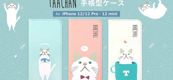abbi FRIENDS、公式ライセンス品 白猫のターチャンiPhone 12手帳型ケース新発売