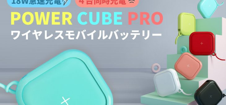 MIPOW トレンドカラーを採用したキューブ型ワイヤレスモバイルバッテリー「Power Cube Pro 10,000mAh」日本正式発売