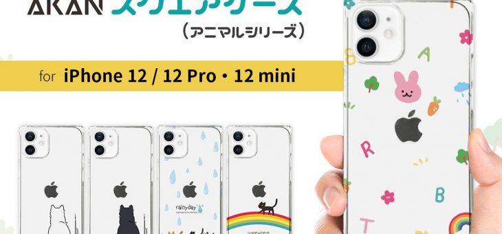 AKAN、猫やウサギのイラストがかわいいiPhone 12シリーズ専用ケース発売