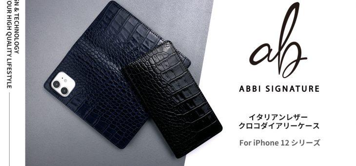 ABBI SIGNATURE、上質なイタリアンレザー「LIPARI(リパリ)」のiPhone 12 / 12 mini専用ケース発売