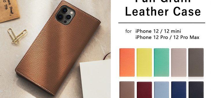 SLG Design、フルグレインレザーを贅沢に使用したiPhone12シリーズ専用手帳型ケース発売