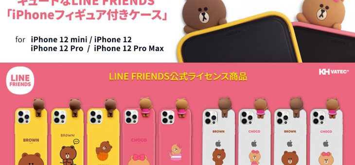 LINE FRIENDS公式ライセンス キャラクターフィギュア付きiPhone 12シリーズ専用ケース発売 ~ブラウンやチョコがひょっこり顔を出しているかわいいデザイン~