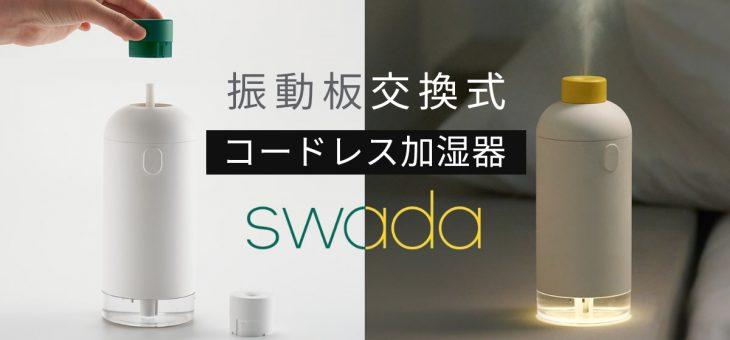 振動板交換式で長く清潔に使える コードレス加湿器「BLUEFEEL SWADA」先行発売開始 ~高くパワフルな墳霧でも水滴を作りにくい、モダンなボトルデザイン~