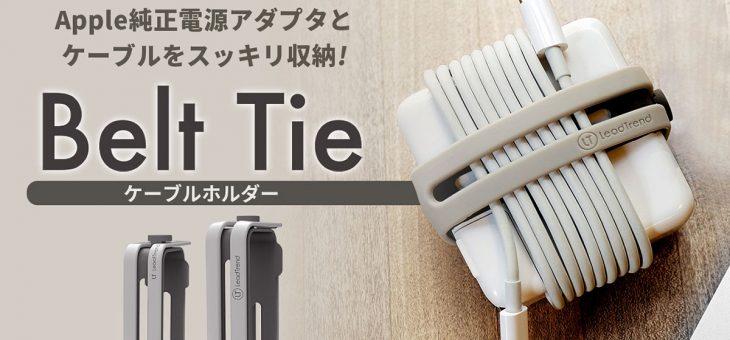 Lead Trend、ACアダプタとケーブルをスッキリ収納。持ち運び簡単ケーブルホルダー 「Belt Tie(ベルトタイ)」先行発売