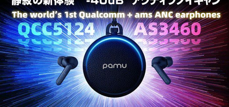<静寂の新体験>業界最高クラス-40dBのノイキャン搭載完全ワイヤレスイヤホン 「PaMu Quiet」正式発売 【世界初】クアルコムQCC5124とams社AS3460のデュアルチップを搭載した新世代イヤホン
