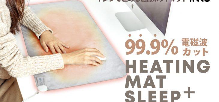 INKO、インクで温める特許技術のホットマットに新シリーズ「INKO Sleep+」正式発売