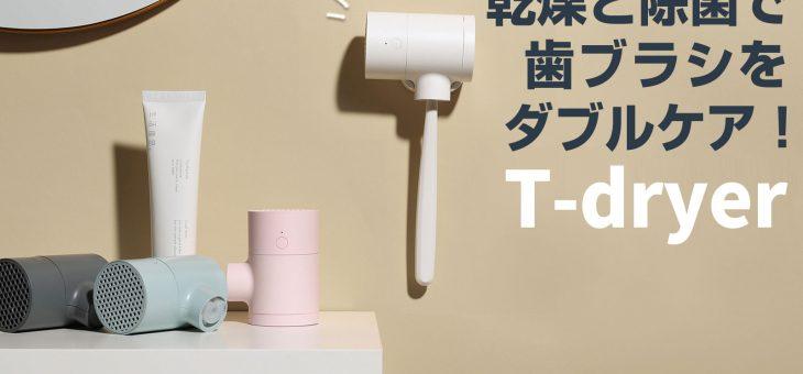 まるでヘアドライヤー⁉「歯ブラシUV除菌乾燥器 T-dryer」発売