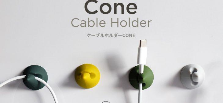 Lead Trend、ユニークでスタイリッシュな円すい型ケーブルホルダー「CONE」発売