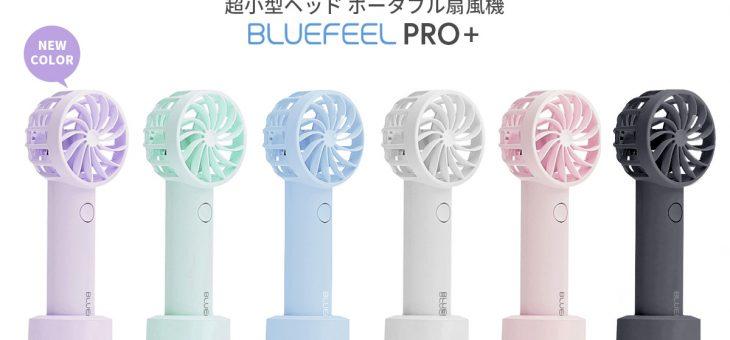 最高ランクの風力と安全性を誇るハンディ扇風機「BLUEFEEL PRO+」新色のラベンダーパープルを発売