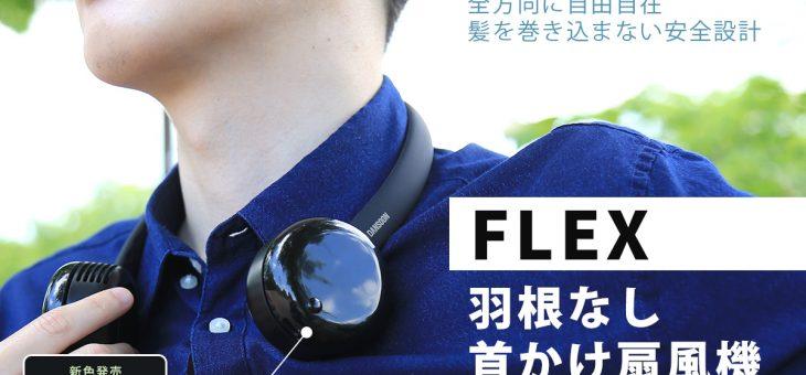 ヘッドホンのような「FLEX 羽根なし首かけ扇風機」新色ベーシックブラックを発売