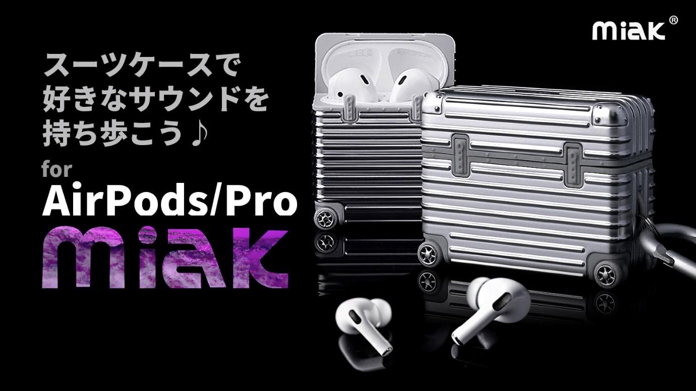 旅気分!細部までリアルに再現したミニチュアのスーツケース型AirPods/Proキャリーケース発売