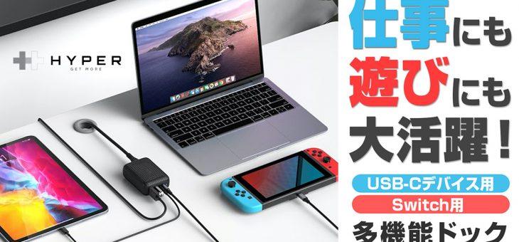 HYPER、Switchドックにもなる多機能USBパワーハブ、最大60W出力や4K60Hz HDMI出力に対応 「HyperDrive 60W USB-C/Switch用 多機能ドック」マクアケ先行販売を開始