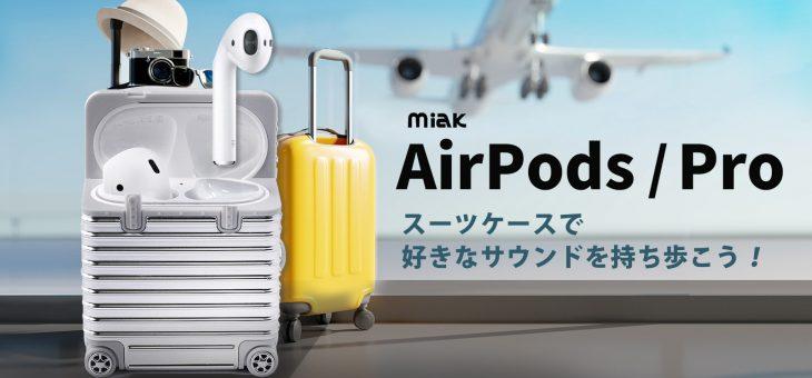 miak、おうち時間でも旅気分。スーツケースを忠実に再現したAirPods/Proケース発売