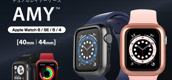 araree、強靭なメタルとTPUの二重構造でガードするApple Watchケース「AMY」発売