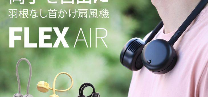 昨夏、クラウドファンディングにて累計支援額9千万円達成の 羽根なし首かけ扇風機FLEXからプレミアムライン「FLEX AIR」が新登場