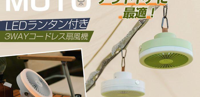 日本初上陸 MUTO、アウトドアに最適「LEDランタン付きコードレス扇風機」マクアケにて先行販売  <置く・持つ・吊す>が可能な3Wayタイプ、キャンプや在宅ワークにも活躍