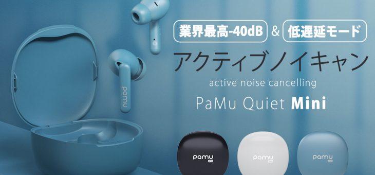 業界最高クラス-40dBのノイズキャンセリング機能搭載の完全ワイヤレスイヤホン 「PaMu Quiet Mini」発売開始