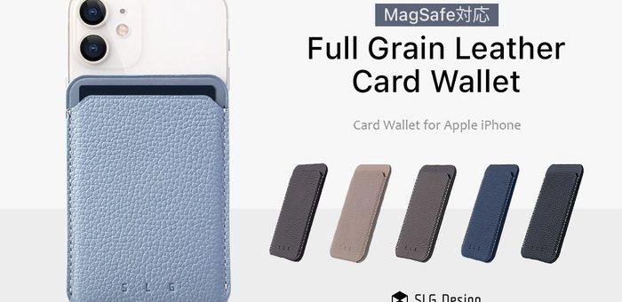 SLG Design、Magsafe対応iPhoneにピタッとくっつくカードウォレット発売