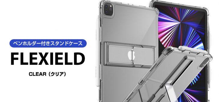 araree、すっきり収まるスタンドが便利な2021 iPad Pro専用背面ソフトクリアケース「FLEXIELD(フレクシールド)」発売